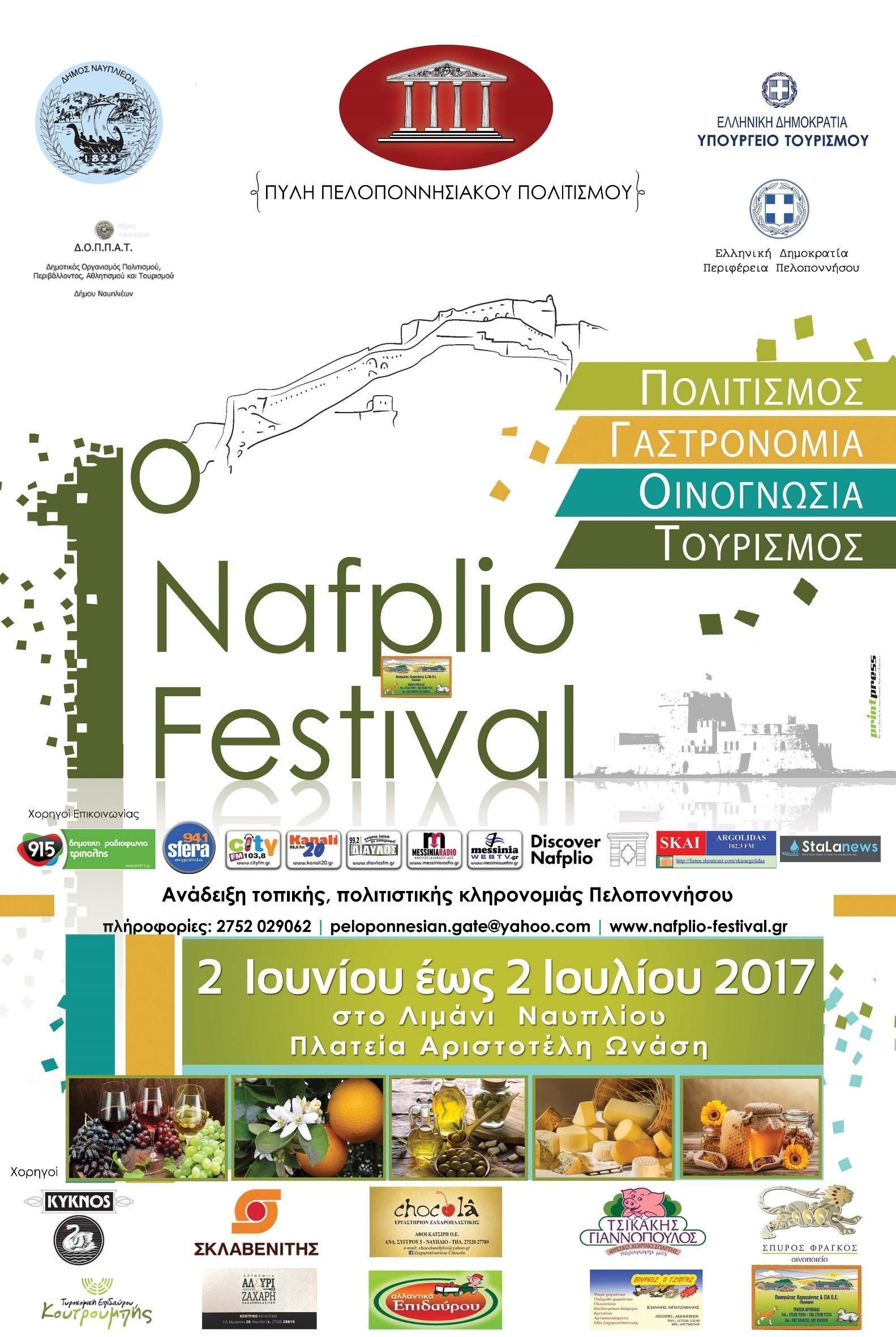 1ο Πολιτιστικό Φεστιβάλ Ναυπλίου